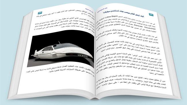 باقة فن التسويق، واحدة من أفضل الكتب الإلكترونية التي ستعلمك التسويق وتجعلك تعشقه - شراء كتبي