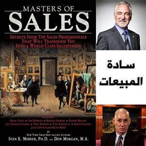 غلاف كتاب سادة المبيعات