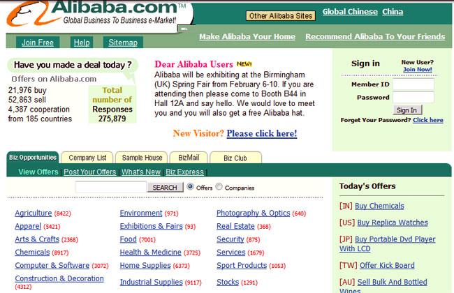 شكل موقع علي بابا في فبراير 2000