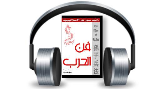مدونة البرنس... AoW-Audio-Book-Icon