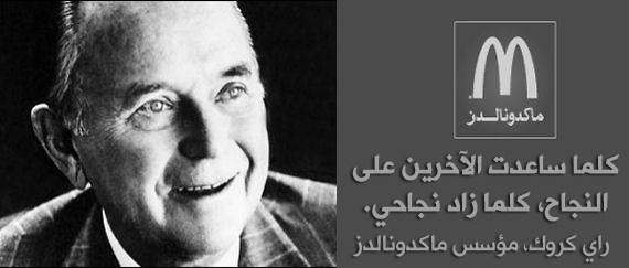 http://www.shabayek.com/blog/wp-content/uploads/2011/11/ray-kroc-McDonalds-quote-ar.jpg