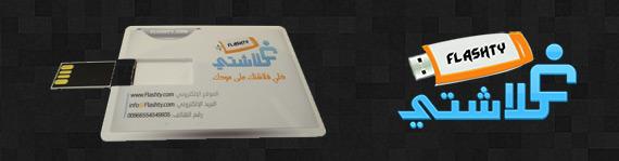 موقع فلاشتي يوفر فلاش ميموري على شكل بطاقة الصرّاف أو بطاقة الأعمال مع إمكانية الطباعة عليها
