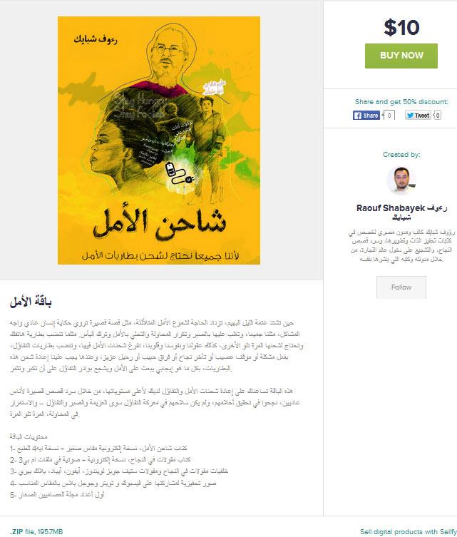 صورة صفحة بيع باقة شاحن الأمل على موقع سيلفي