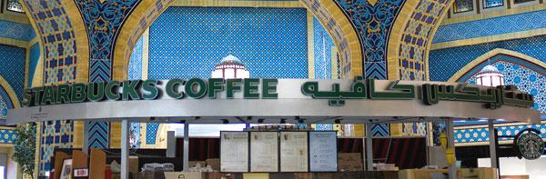 صورة محل ستاربكس في مول بن بطوطة في دبي