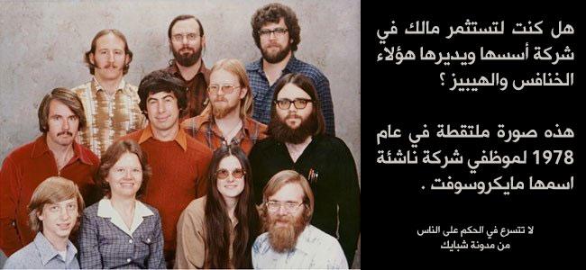صورة فريق عمل مايكروسوفت في عام 1978 والمكون ساعتها من أحد عشر موظفا!