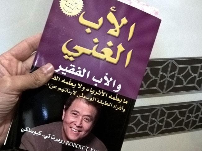 غلاف النسخة العربية من كتاب الأب الغني الأب الفقير لمؤلفه روبرت كيوساكي - تصوير معمر عامر