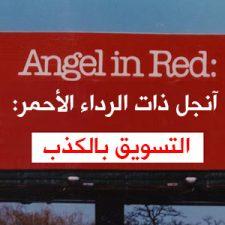 التسويق بالكذب – حملة آنجل ذات الرداء الأحمر