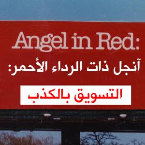 التسويق بالكذب - إلى آنجل ذات الرداء الأحمر