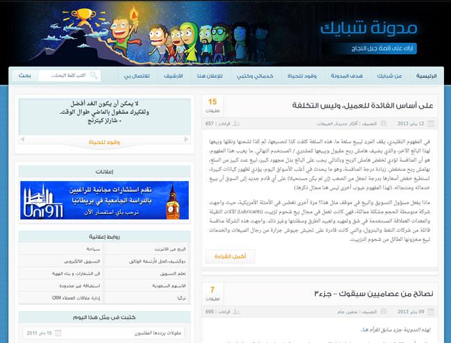 هكذا بدت مدونة شباك في 15 يناير 2013