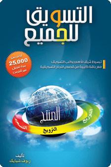 كتاب التسويق للجميع ل رءوف شبايك